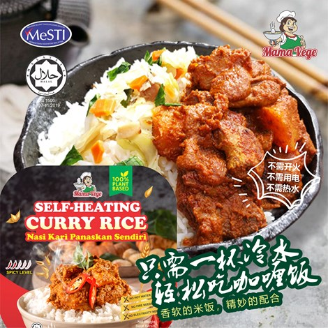 VEGETARIAN SELF-HEATING CURRY RICE 自热素食懒人咖喱饭