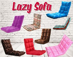 Lazy Sofa ( Large Size)