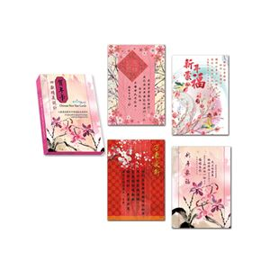 Chinese New Year Boxed Cards