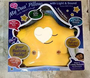 Du'a Pillow