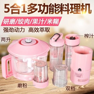 5 IN 1 Multi Function Food Processor