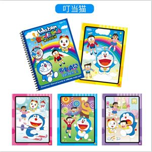 Magic Book Doraemon