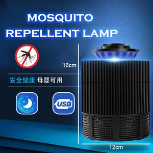 IV Mosquito Repellent Lamp Home Use
