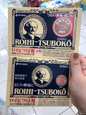 Roihi- Tsuboko 156pcs / 78pcs