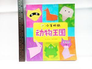 小手折纸-动物王国