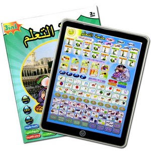 ISLAMIC LEARNING TABLET