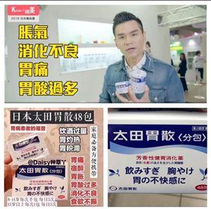 Japan 太田胃散胃片健胃养胃药 Taiten Stomachic Powder