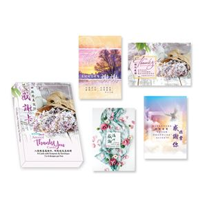 Thank You Cards - Boxed (Chinese)