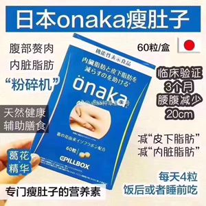 JAPAN ONAKA减小腹部赘肉食营养酵素 Tummy Fat Burner