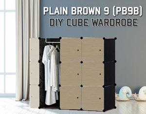 Plain Brown 9Cube Diy Wardrobe (PB9B)