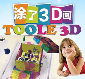 TOOLE THE MAGIC BRUSH 3D