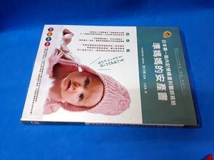 日本第一胎內記憶婦產科醫師寫給準媽媽的安產書(正版)