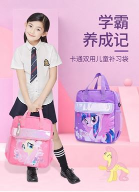 Little Pony Tuition Sling & Hand Carry Bag