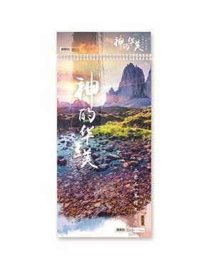 《神的华美》 Chinese Scripture Calendar 2021