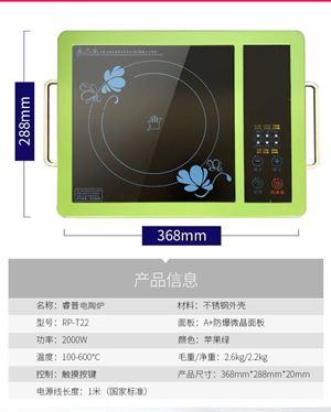 2000W Portable ceramic electric cooker
