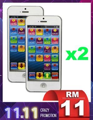 Islamic Iphone 6s