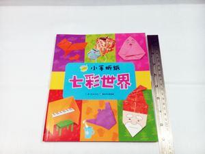 小手折纸-七彩世界
