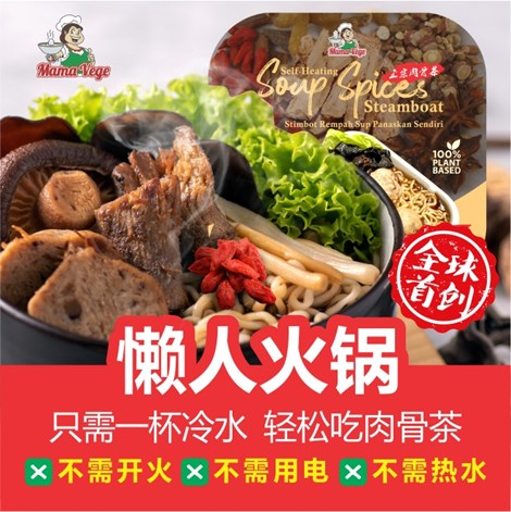 自热素食肉骨茶懒人火锅 VEGETARIAN SELF-HEATING SOUP SPICES STEAMBOAT